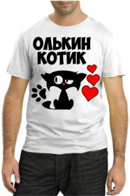 Олькин Котик
